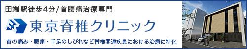 首の痛み・腰痛・手足のしびれには東京脊椎クリニック