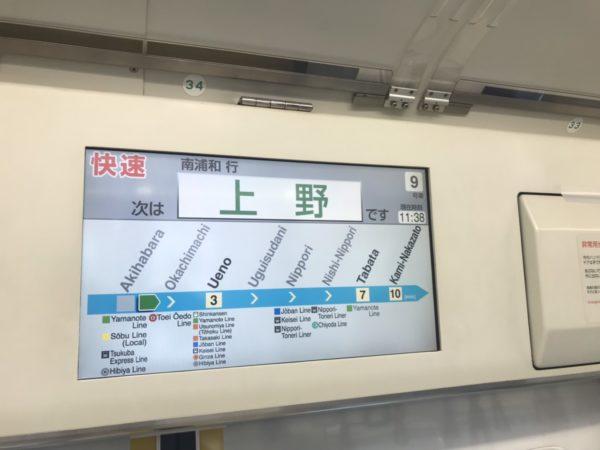 京浜東北線急行