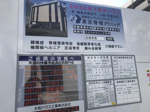 東京脊椎クリニック 建設現場