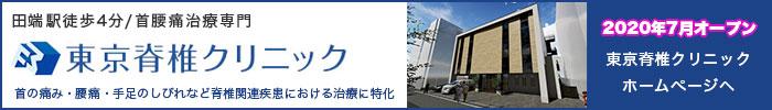 東京脊椎クリニック2020年7月開院